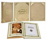 Подарочная книга в кожаном переплете. Мудрость тысячелетий. Мудрость для двоих. Вид 2