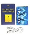 Подарочный внешний аккумулятор Powerbank. Медицинская энциклопедия (2500 mah). Вид 2