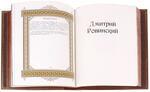Подарочная книга в кожаном переплете. Великие имена. Дмитрий. Вид 2