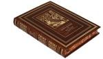 Подарочная книга в кожаном переплете. Книга знаний или 300 способов разбогатеть. Вид 2