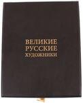 Книга в кожаном переплете и подарочном коробе. Великие русские художники. Вид 2