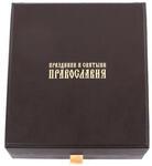 Книга в кожаном переплете и подарочном коробе. Праздники и святыни православия. Вид 2