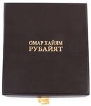 Книга в кожаном переплете и подарочном коробе. Омар Хайям. Рубайат. Вид 2