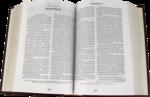 Подарочная книга в кожаном переплете. Библия. Вид 2