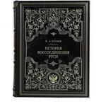 Подарочная книга в кожаном переплете. Кулиш П.А. История воссоединения Руси. Вид 2