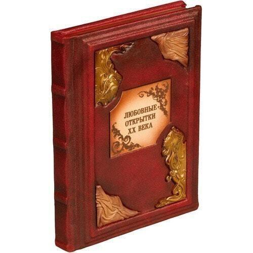 Подарочная книга в кожаном переплете. Любовные открытки 20 века (фото)