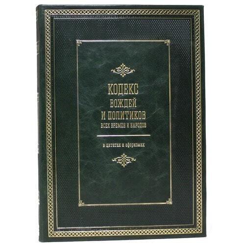 Подарочная книга в кожаном переплете. Кодекс вождей и политиков всех времен и народов (фото)