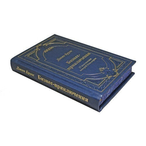 Подарочная книга в кожаном переплете. Бизнес-приключения. 12 классических историй Уолл-стрит (фото)