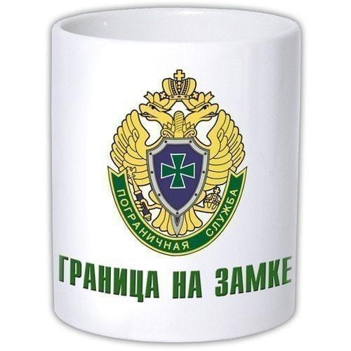 "Подарочная кружка ""Граница на замке. Пограничная служба ФСБ РФ"" (фото)"