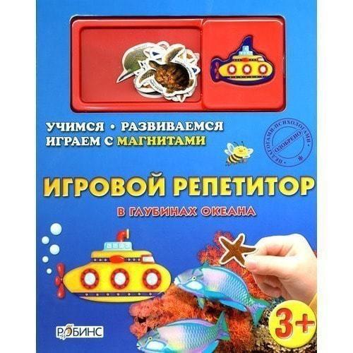 Книга с магнитами. В глубинах океана (фото)