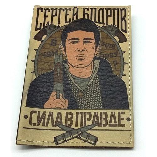 Кожаная обложка на паспорт. Брат-2 (фото)
