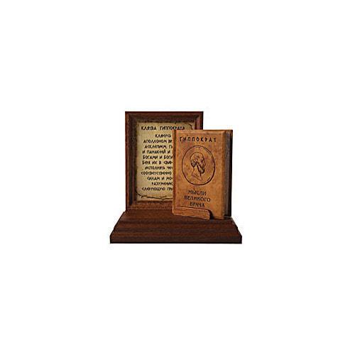 Подарочный набор с миниатюрной книгой. Гиппократ «Мысли великого врача» (фото)