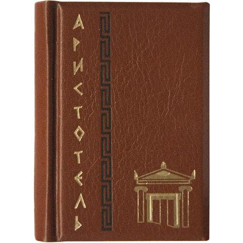 """Миниатюрная книга в кожаном переплете. Аристотель """"Афоризмы"""" (фото)"""