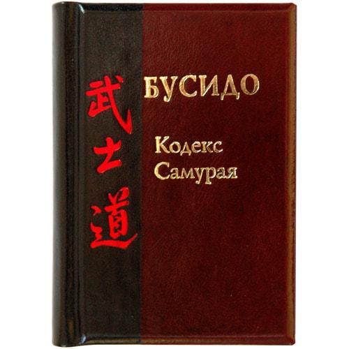 Миниатюрная книга в кожаном переплете. БУСИДО. Кодекс самурая (фото)