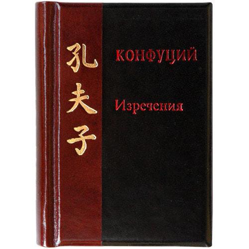 Миниатюрная книга в кожаном переплете. Конфуций «Изречения» (фото)