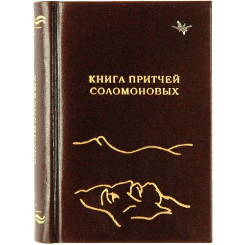 Миниатюрная книга в кожаном переплете. Книга Притчей Соломоновых (фото)