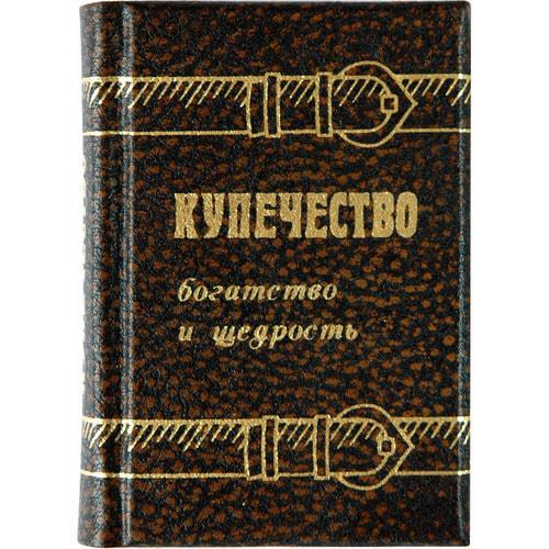 Миниатюрная книга в кожаном переплете. Купечество: богатство и щедрость (фото)