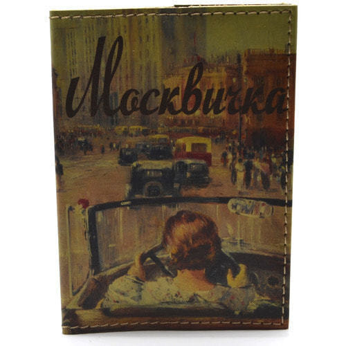 Кожаная обложка на паспорт. Москвичка (фото)