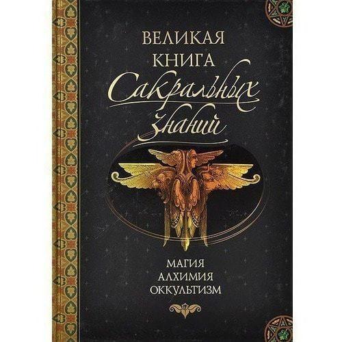Подарочное издание. Великая книга сакральных знаний (фото)