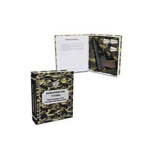 Подарочный набор (фарфоровый штоф + стаканчики). Общевоинские Уставы Вооруженных Сил РФ (фото)