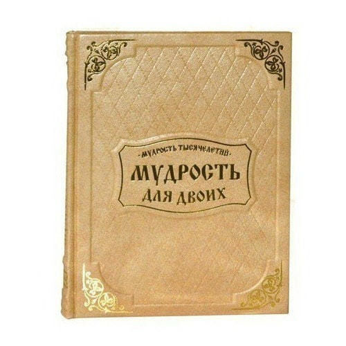 Подарочная книга в кожаном переплете. Мудрость тысячелетий. Мудрость для двоих (фото)