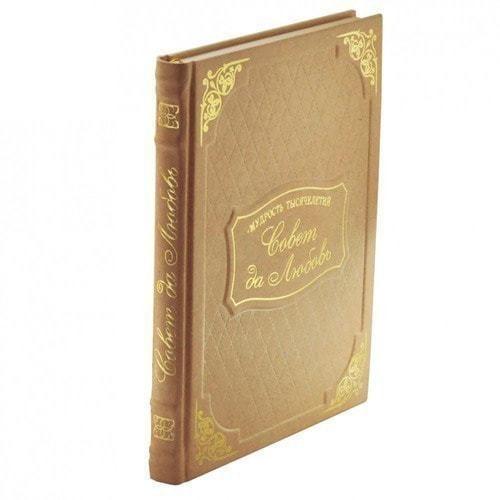 Подарочная книга в кожаном переплете. Мудрость тысячелетий. Совет да любовь (фото)