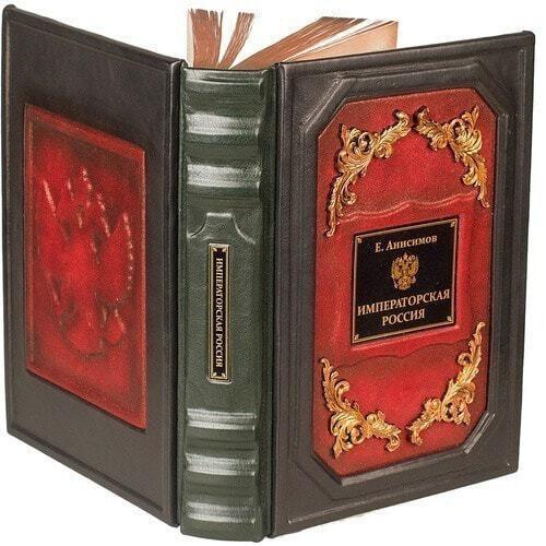 Подарочная книга в кожаном переплете. Императорская Россия (фото)