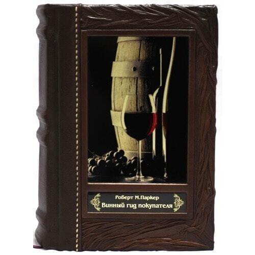 Подарочная книга в кожаном переплете. Винный гид покупателей (фото)