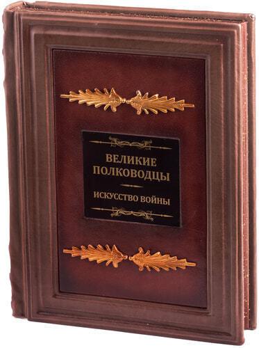 Подарочная книга в кожаном переплете. Великие полководцы. Искусство войны (фото)