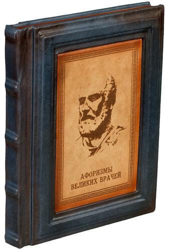 Подарочная книга в кожаном переплете. Афоризмы великих врачей (фото)