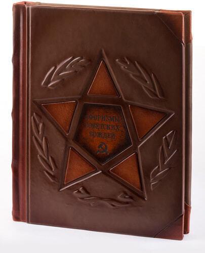 Подарочная книга в кожаном переплете. Афоризмы советских вождей (фото)
