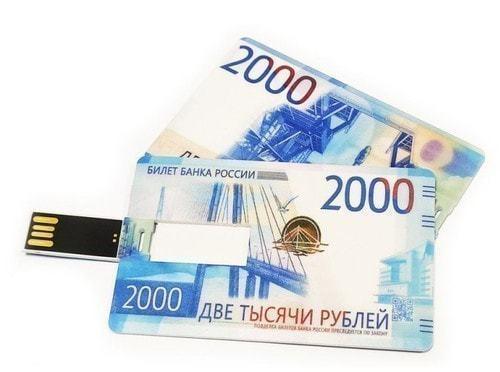 Подарочная флешка. Денежная купюра 2000 рублей