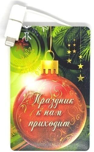 Подарочный внешний аккумулятор Powerbank. Новый Год. Праздник к нам приходит! (2500 mah) (фото)
