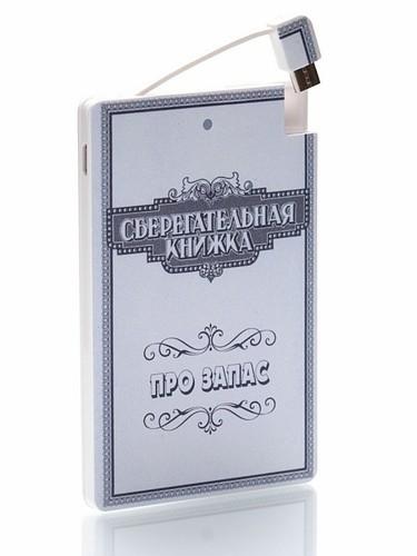 Подарочный внешний аккумулятор Powerbank. Сберегательная книжка. Про запас (2500 mah) (фото)