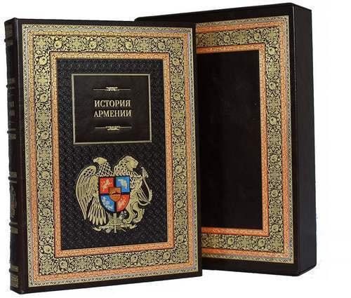 Подарочная книга в кожаном переплете. История Армении (в футляре) (фото)