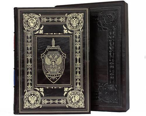 Подарочная книга в кожаном переплете. Федеральная Служба Безопасности. Великое наследие (в футляре) (фото)