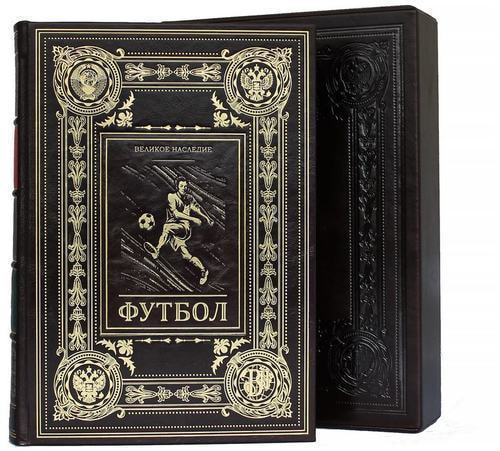 Подарочная книга в кожаном переплете. Футбол. Великое наследие (в футляре) (фото)