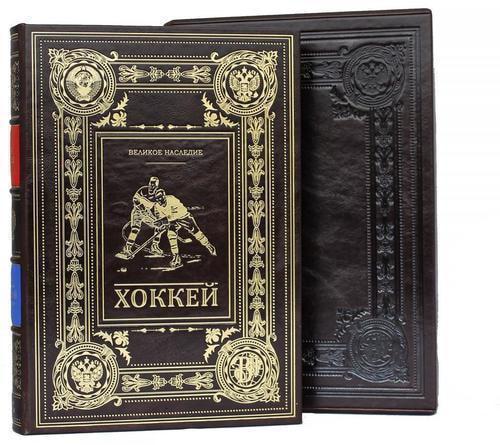 Подарочная книга в кожаном переплете. Хоккей. Великое наследие (в футляре) (фото)