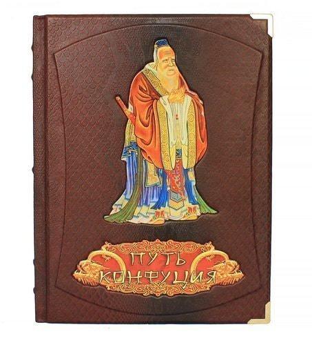 Подарочная книга в кожаном переплете. Путь Конфуция (фото)