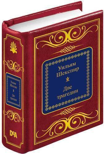 Миниатюрная книга. Уильям Шекспир. Две трагедии