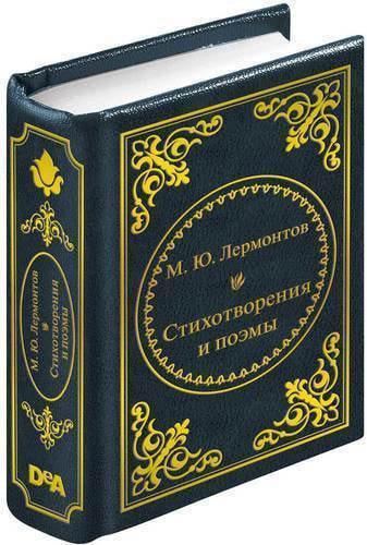 Миниатюрная книга. М. Ю. Лермонтов. Стихотворения и поэмы