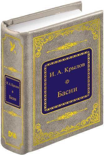 Миниатюрная книга. И. А. Крылов. Басни