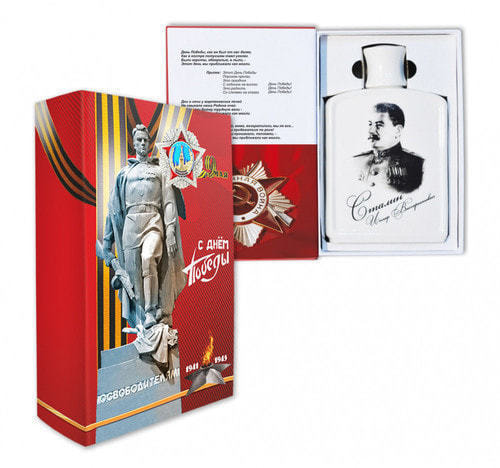 Подарочный набор с фарфоровым штофом. С Днем Победы! (штоф И.В.Сталин) (фото)