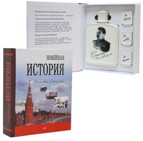 Подарочный набор с фарфоровым штофом. История России (штоф Иосиф Сталин + 3 фарфоровые стопки) (фото)