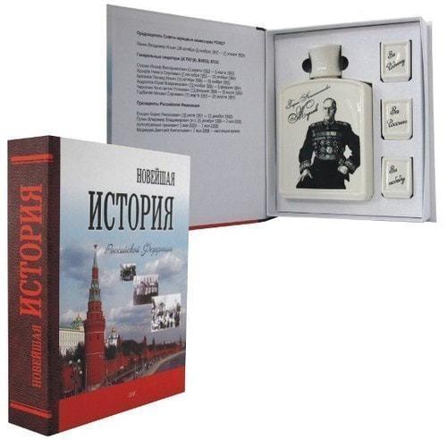 Подарочный набор с фарфоровым штофом. История России (штоф Г.К.Жуков + 3 фарфоровые стопки)