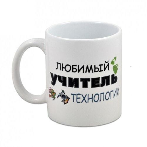 """Подарочная кружка """"Любимый учитель технологии"""" (фото)"""