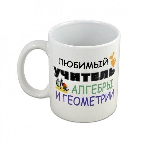 """Подарочная кружка """"Любимый учитель алгебры и геометрии"""" (фото)"""