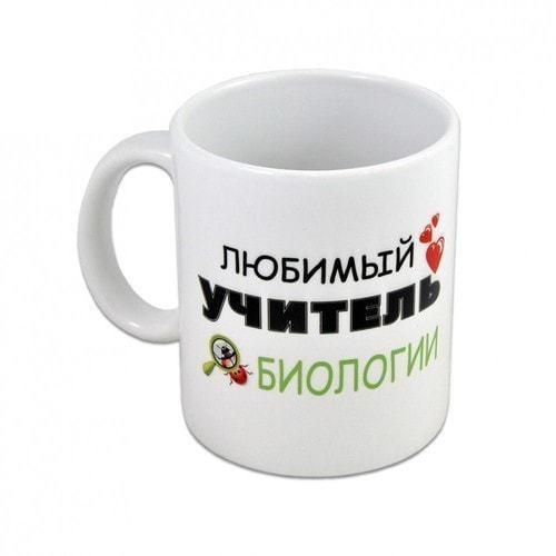 """Подарочная кружка """"Любимый учитель биологии"""" (фото)"""
