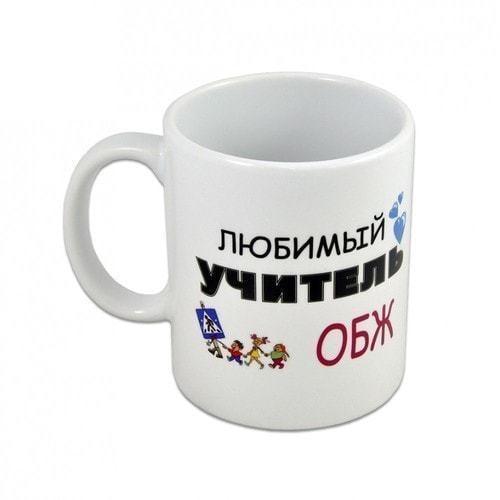 """Подарочная кружка """"Любимый учитель ОБЖ"""" (фото)"""