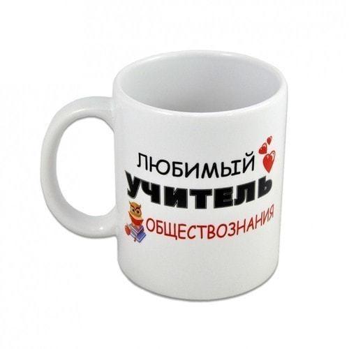 """Подарочная кружка """"Любимый учитель обществознания"""" (фото)"""